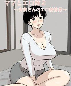 Treinamento sexual com a mamãe gostosa